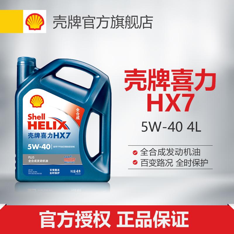 壳牌喜力HX7 PLUS 全合成汽车机油 5W-40 4L装润滑油汽车机油