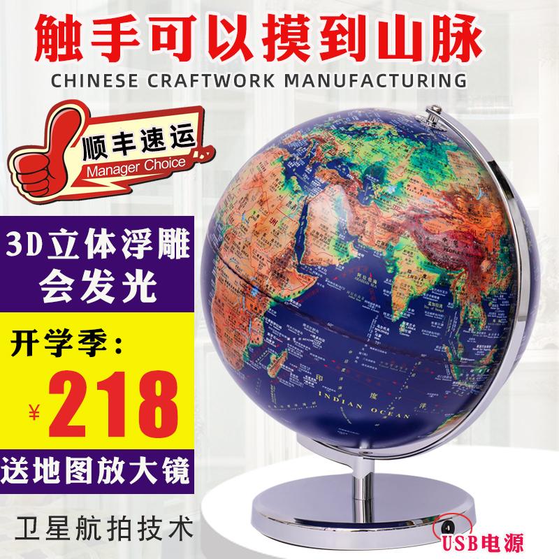 志诚大号32cm高清立体浮雕高中学生用地球仪发光摆件办公室书房客厅装饰台湾家居摆设儿童礼物可带AR智能发音