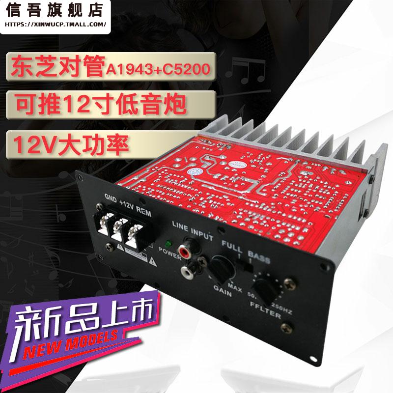 低音炮功放板汽车音响车载空公功放机单声道单路大功率12V改装,可领取5元天猫优惠券