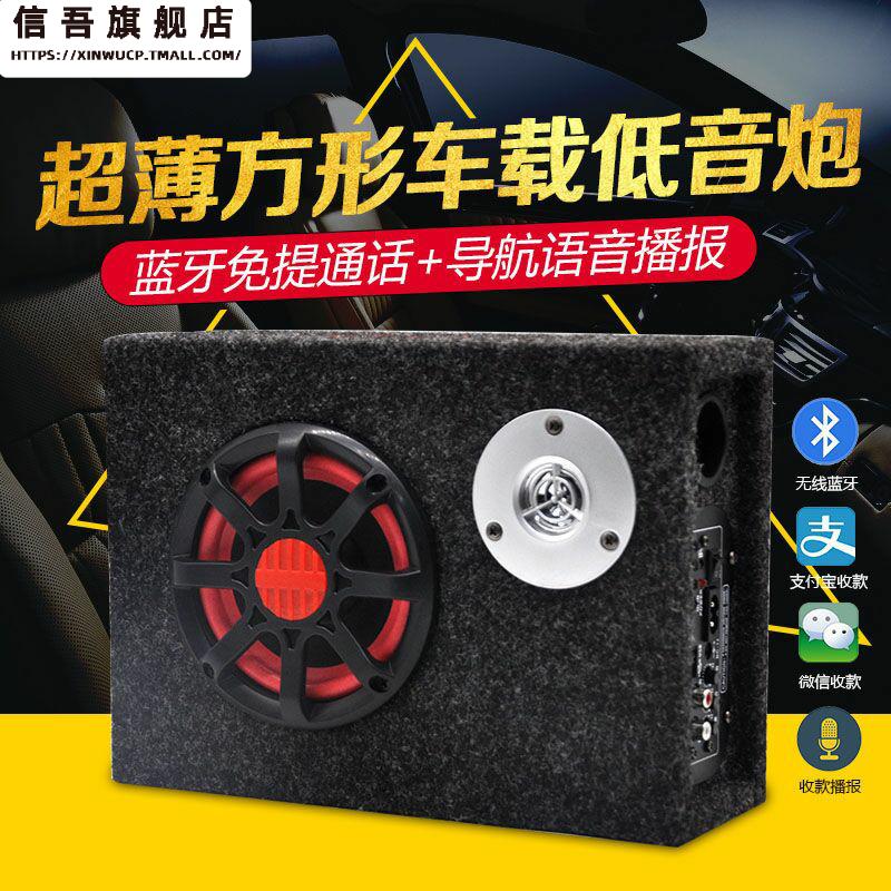 超薄低音音箱最新报价