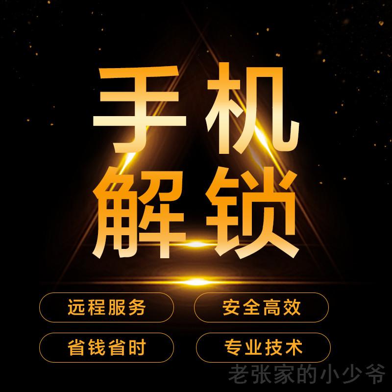 华为荣耀V9 play V10 荣耀8 9青春版 畅玩6x7x8x解锁解账户激活锁