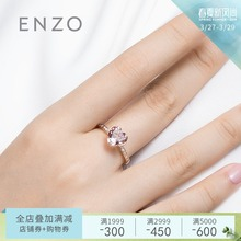 Enzo Jewelry Natural Morgan Stone Heart-shaped Ring 18K Rose Gold Group Diamond Ring Ring Ring