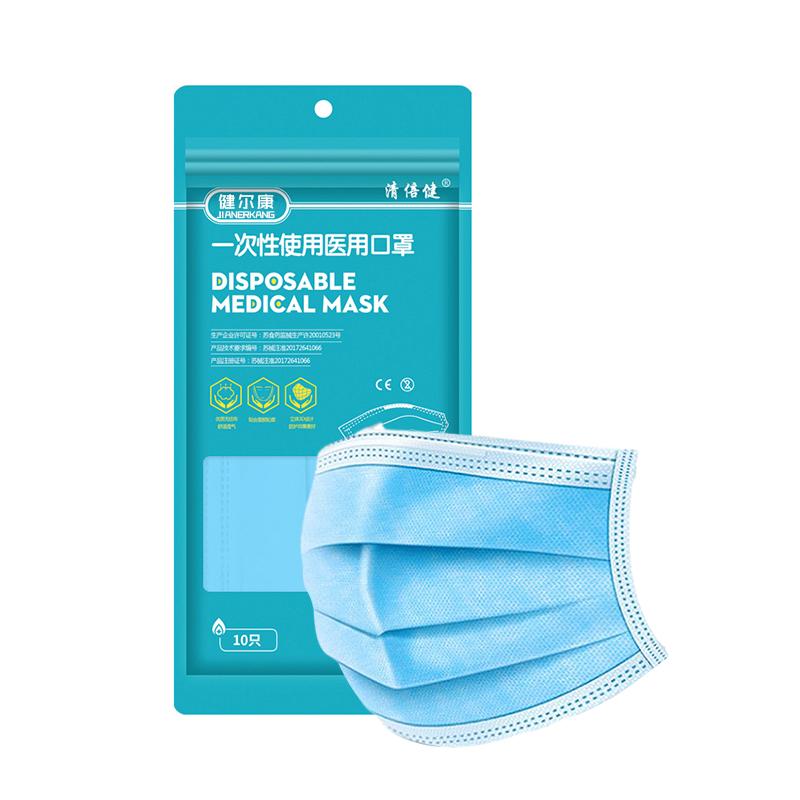 Jianerkang / qingbeijian medical masks 10 pieces / pack three layer protective and breathable disposable adult medical masks XT