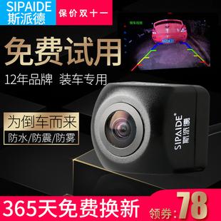 斯派德 汽车通用车载超高清防水星光夜视广角后视倒车影像摄像头
