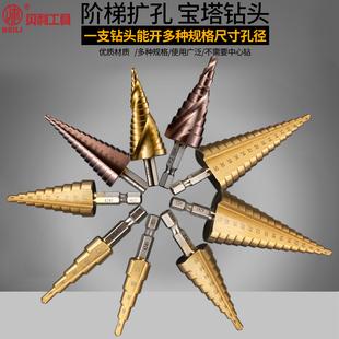 贝利螺旋阶梯钻头宝塔钻头台阶扩孔器不锈钢铁铝板金属开孔器