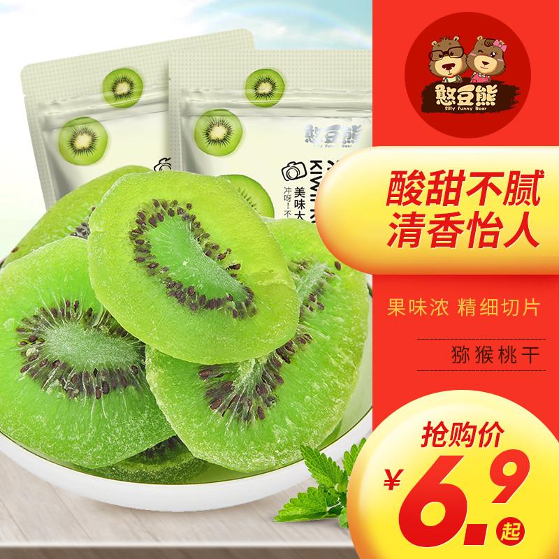 【憨豆熊 猕猴桃干500g】水果干片蜜饯奇异果脯一斤休闲散装零食