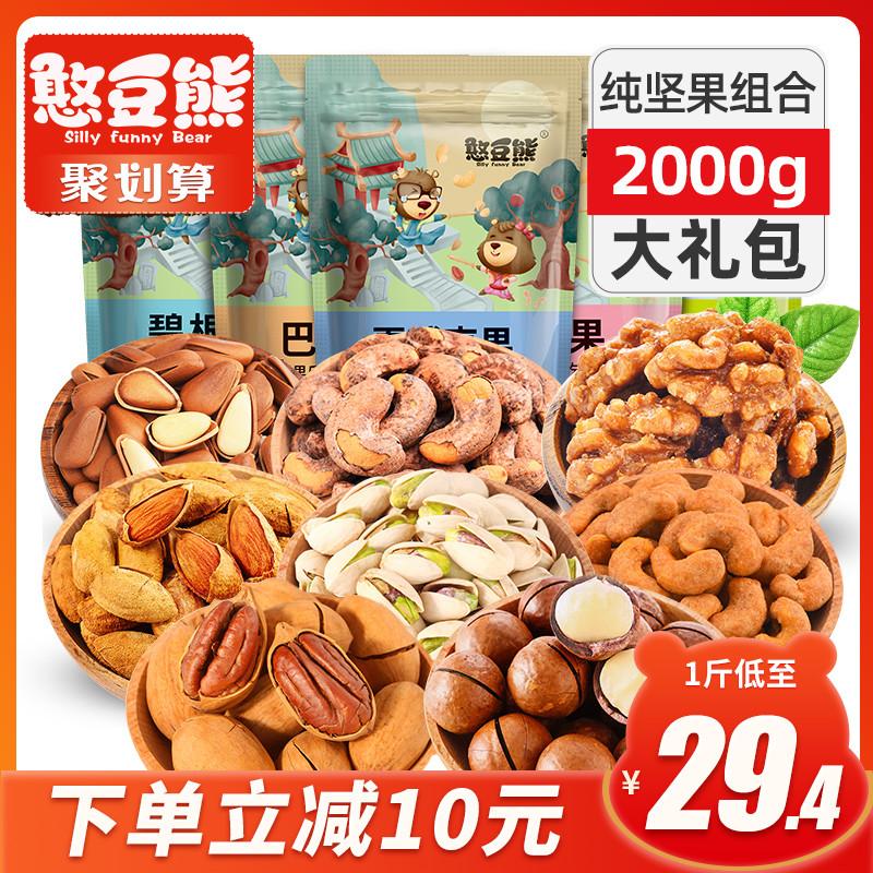 【憨豆熊】坚果组合零食大礼包2000g夏威夷果炭烧腰果孕妇干炒货