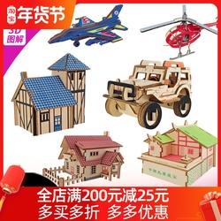 儿童益智力玩具拼装木质3d立体拼图模型男女孩手工制作拼插小房子