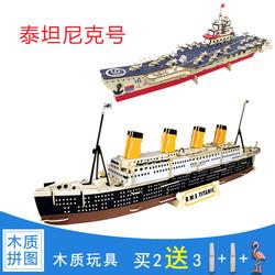 木质3d立体拼图手工拼装模型泰坦尼克号轮船仿真模型成人拼图玩具