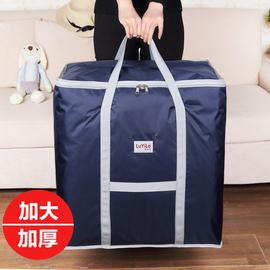 装被子的袋子棉被整理收纳袋加厚手提行李袋防尘大容量搬家打包袋