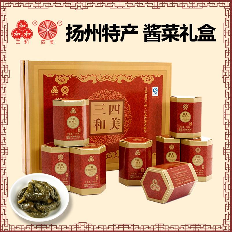 三和四美酱菜礼盒装送礼小菜食品精致礼品扬州特产咸菜中华老字号
