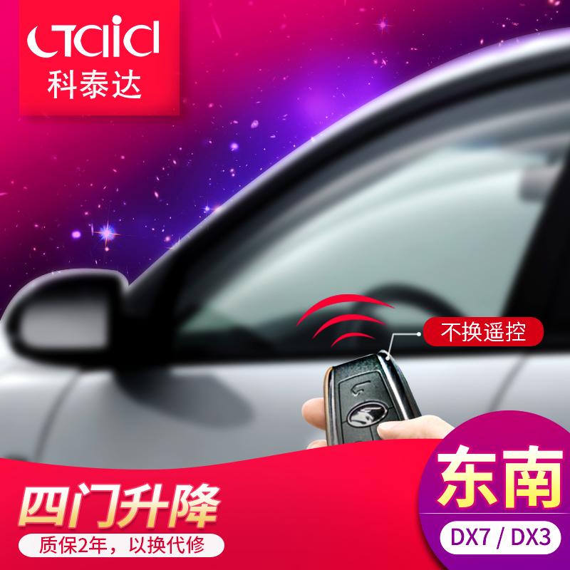 东南V3菱悦DX7DX3锁车自动关窗器一键升窗升窗器升降玻璃改装专用