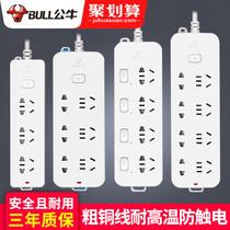 公牛插排插线板独立开关家用插座板多用排插多功能电扦座插板带线