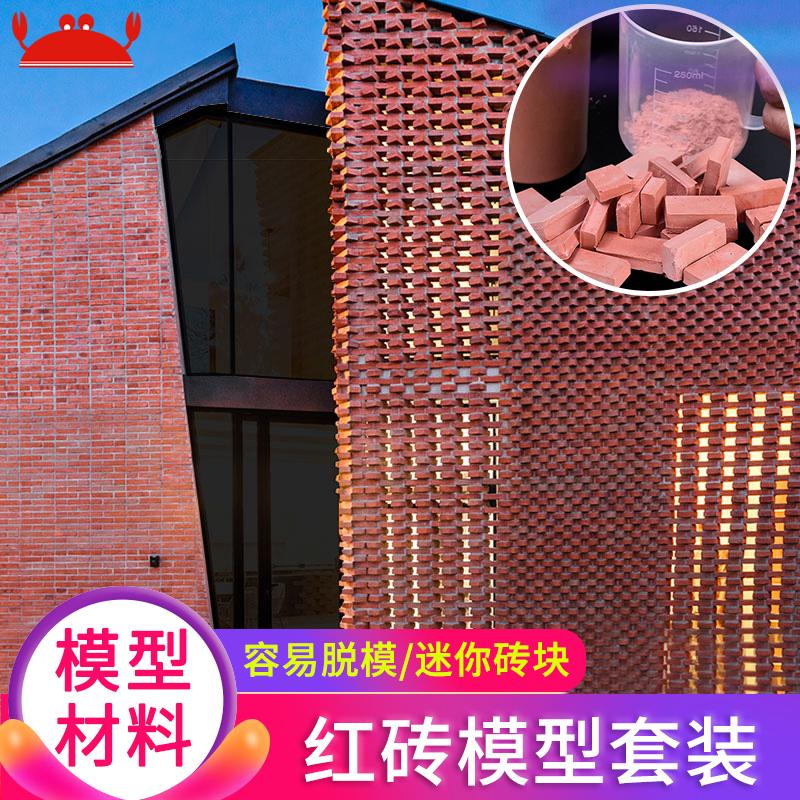 沙盘建筑模型材料迷你砖块模型红砖瓦片砖房模具套装红砖房古建筑