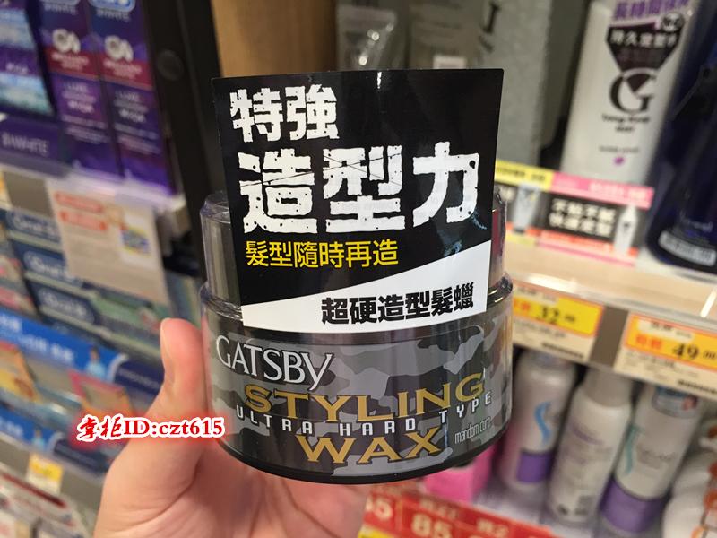 香港正品代� 日本杰士派�l�男士��力定型 蓬松�」庠煨透伤��l泥