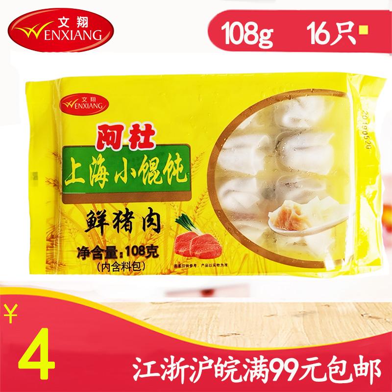 阿杜上海鲜猪肉小馄饨108g16只营养早餐方便速食速冻食品点心