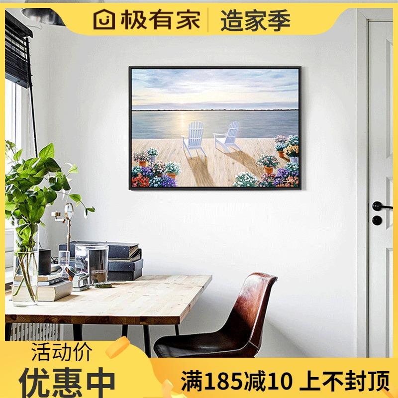 现代北欧风玄关横版卧室客厅装饰画