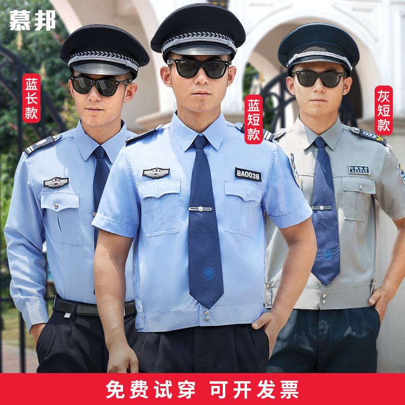 2011新式保安工作服夏装短袖衬衣物业夏季制服保安衣服装套装男女