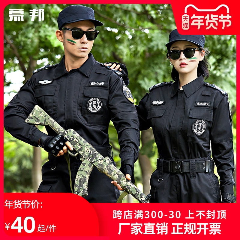 Security overalls spring and autumn suits men's uniforms winter security clothing summer short-sleeved summer black long-sleeved training uniforms