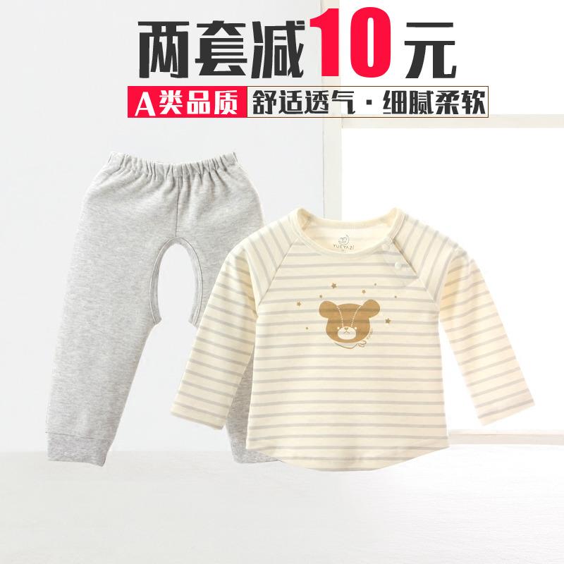 月牙子3-6个月春装2纯棉8男婴儿内衣服套装4女宝宝5开裆7秋衣秋裤