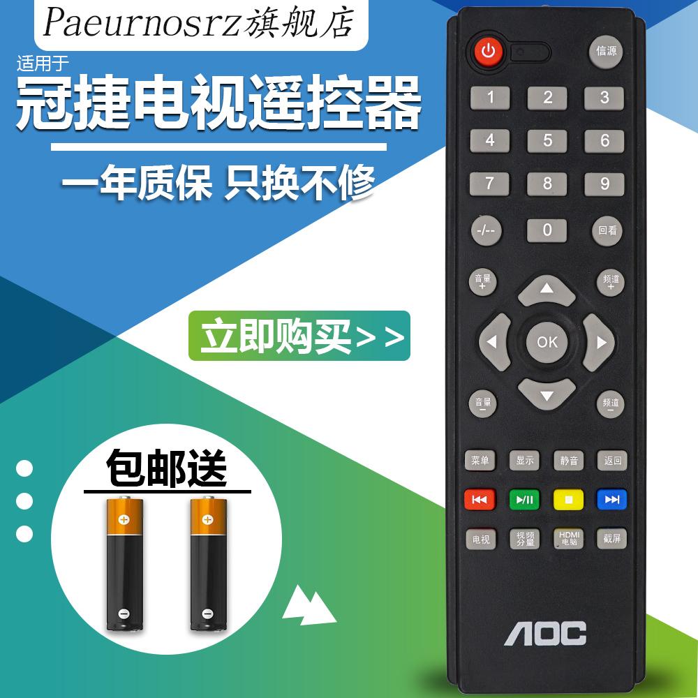 paeurnosrz适用于 AOC 冠捷液晶电视机遥控器 T3207M T4002M T3250M T2369M T2769M T4520MD
