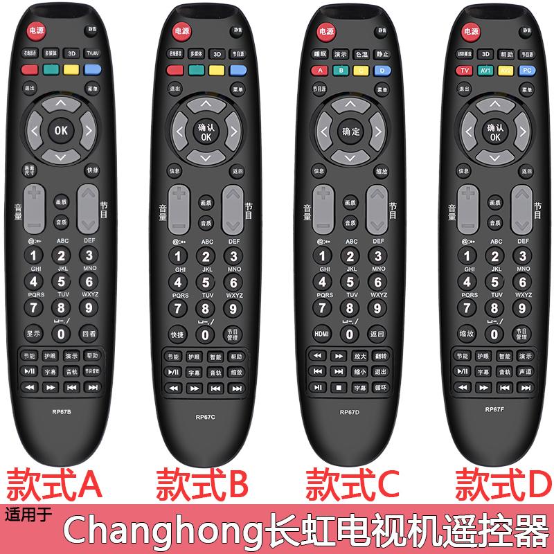 长虹电视遥控器RP67B RP67C RP67D RP67F RL67DA RL67K RL67U长虹液晶电视遥控器