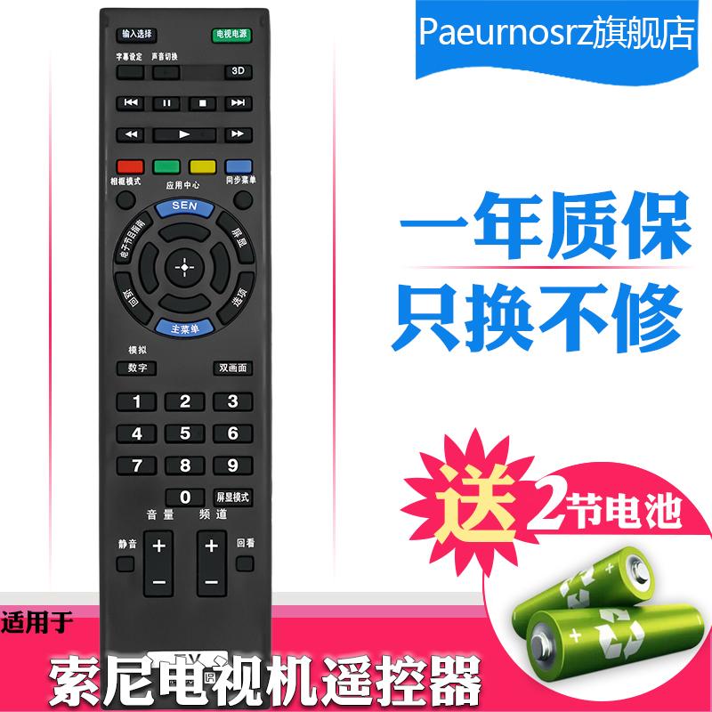 SONY/索尼液晶���C�b控器 RM-SD021 RM-SD022 �b控器