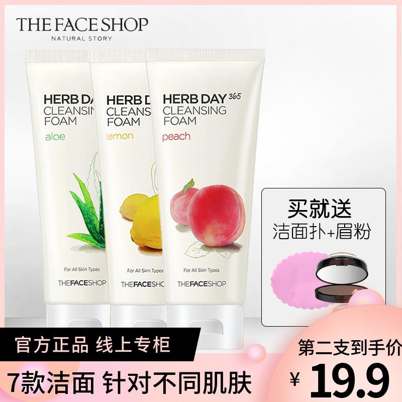 菲诗小铺芦荟柠檬洁面膏洗面奶女士泡沫控油温和清洁毛孔韩国正品图片