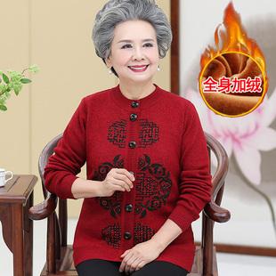 奶奶毛衣开衫女加绒加厚70岁老人秋冬装中老年人上衣80老太太外套