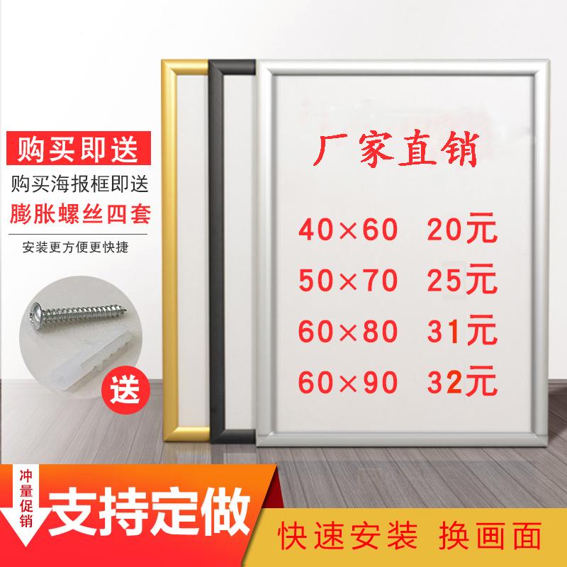 アルミ合金のポスターフレームのオープン型エレベーターの広告フレームの営業許可証の枠は壁a 4の大きい額縁の画廊を掛けてカスタマイズします。