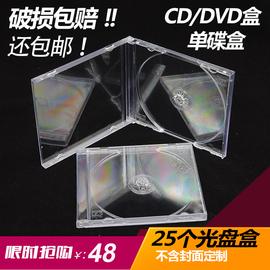 09明单加厚CD盒透明DVD盒CD盒可插封面单片光盘盒碟盒收纳盒25个包邮图片