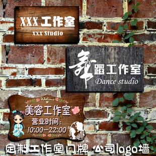 定制复古木质工作室招牌挂牌办公室门牌公司logo牌欢迎光临门牌
