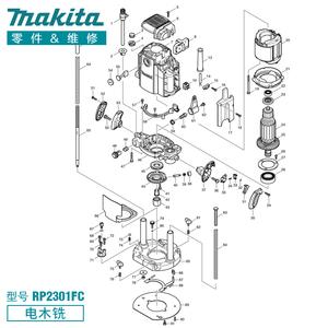 makita牧田RP2301FC维修零配件12mm夹头转子定子开关底板碳刷轴承