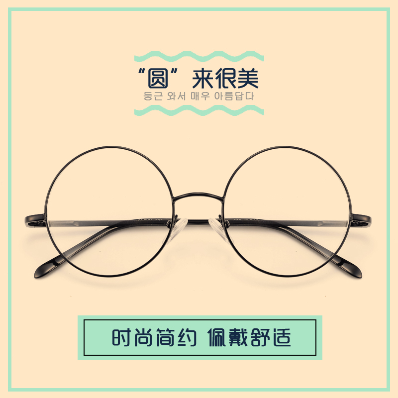 Round frame glasses mens myopia retro round womens net red frame with myopia flat light Blu ray art full frame finished product