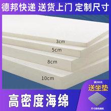 海绵床垫35D高密度海绵沙发海绵坐垫飘窗垫海绵垫子定做定制尺寸