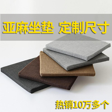 Japanese Pure Linen Cushion Office Student Tatami Sofa Cushion Thickened Hard Sponge Custom Removal and Washing