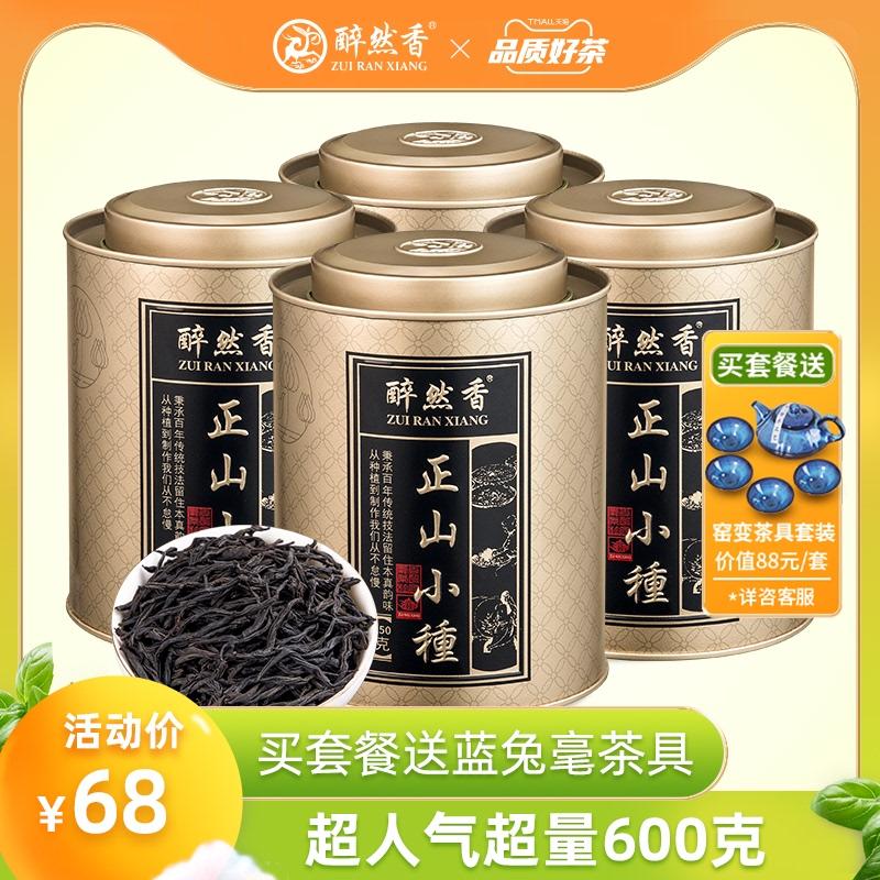 2021新茶正山小种红茶茶叶特级正宗浓香型红散装共600g罐装礼盒装