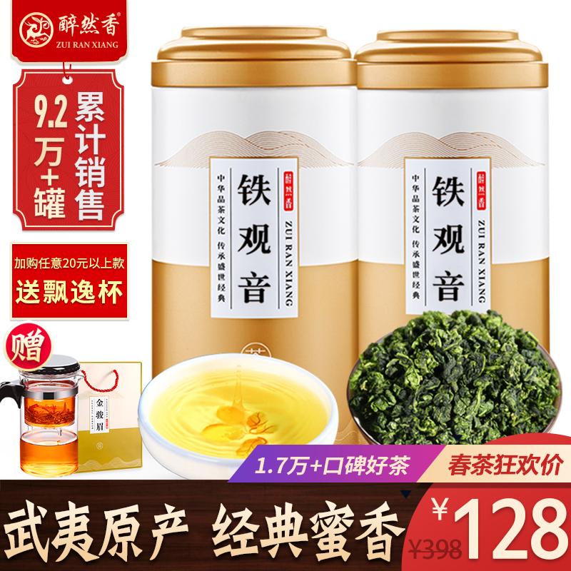 Пьяный сладкий Anxi Tieguanyin Tea 2018 Весенний чай Премиум Luzhou Tieguanyin Диффузор Baby Box 512g
