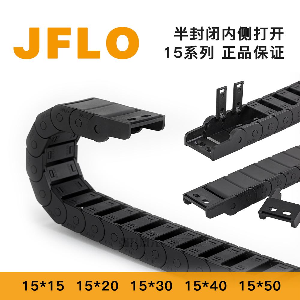 【JFLO】 оригинал торможение цепь бак цепь 15*15 20 30 40 50 полузакрытый средний включить стиль