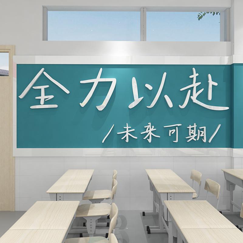 励志标语班级文化墙面贴纸背景文字教育培训机构学校教室布置装饰