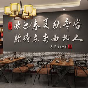 饭店小吃店烧烤幽默背景墙壁贴纸画