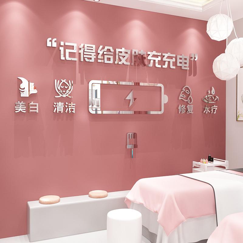 网红美容院装饰品大厅布置美甲店收银台墙面创意背景贴纸房间设计