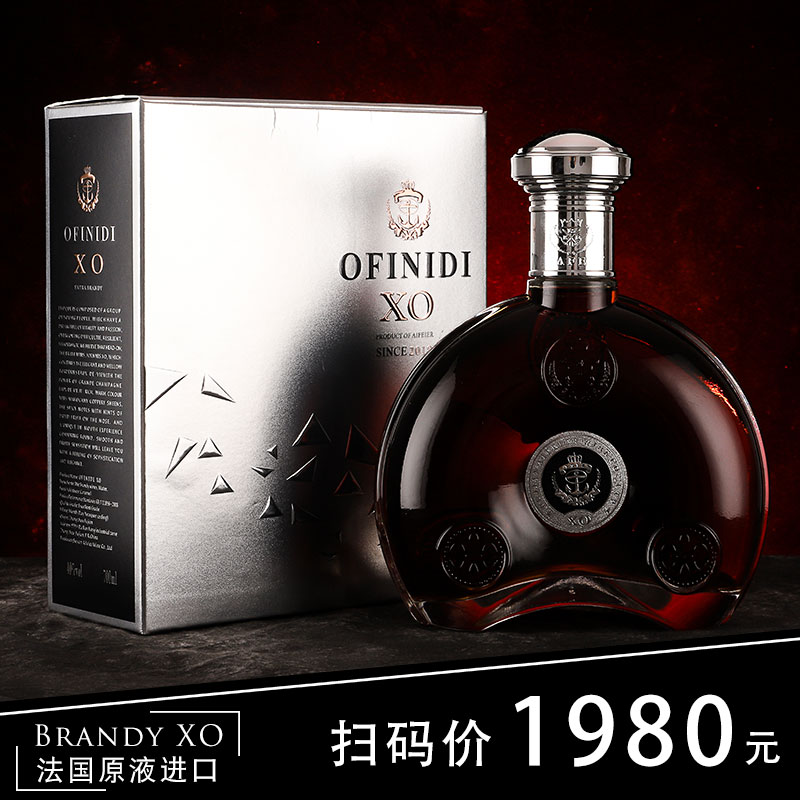 法国xo原夜进口正品洋酒白兰地酒XO陆逸理查礼盒装套餐酒吧特价