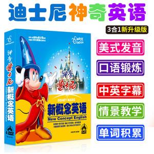 原版迪士尼神奇英语启蒙dvd碟片