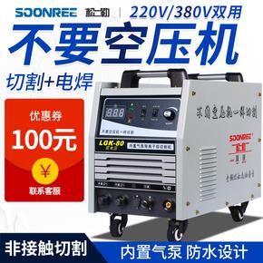 松勒LGK-80/120等离子切割机内置气泵220v小型电焊两用工业级380v