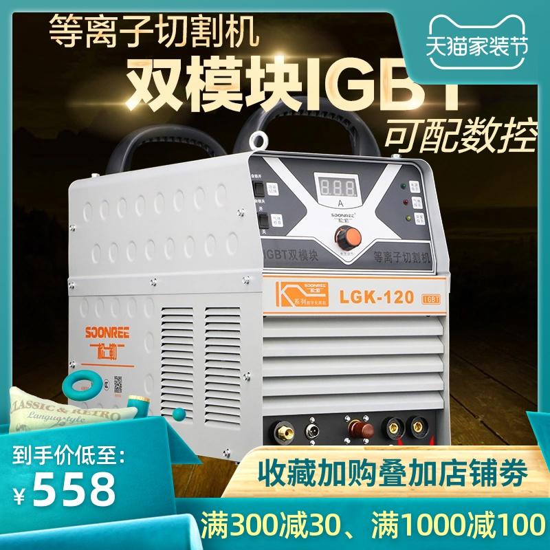 松勒LGK-40/100数控等离子切割机内置气泵工业级220v380v电焊两用