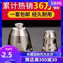 松勒P80等離子切割機配件LGK100割搶割嘴導電嘴電極噴嘴保護套
