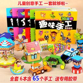 儿童剪纸手工3-6岁幼儿园宝宝益智DIY制作材料立体趣味折纸书玩具图片