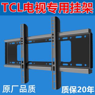 原装 TCL液晶电视机壁挂架子324043495567英寸专用tcl电视挂墙支架