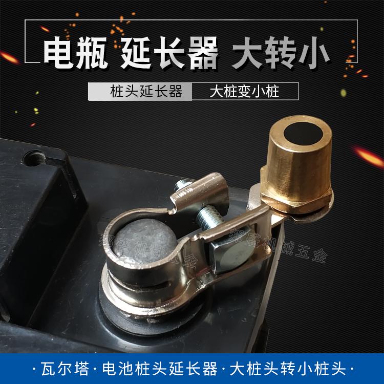 新品汽车电瓶桩头延长器  大桩头转小桩头转换接头 电瓶铜变径头